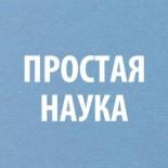 Шоу Антона Войцеховского Простая Наука