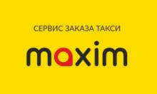 Франшиза такси Максим