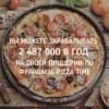 Интервью руководителя компании Pizza Time