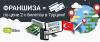 Получите свой готовый бизнес по франшизе всего лишь по цене путевки на двоих в Турцию!