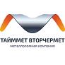 Франшиза металлоломной компании ТАЙММЕТ ВТОРЧЕРМЕТ