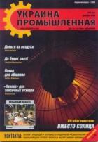 Франчайзинг: первые шаги в Украине.